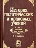 нерсесянцевартур бентли 1870-1957 автор работы процесс осуществлениправительской власти изучение общественных давлений
